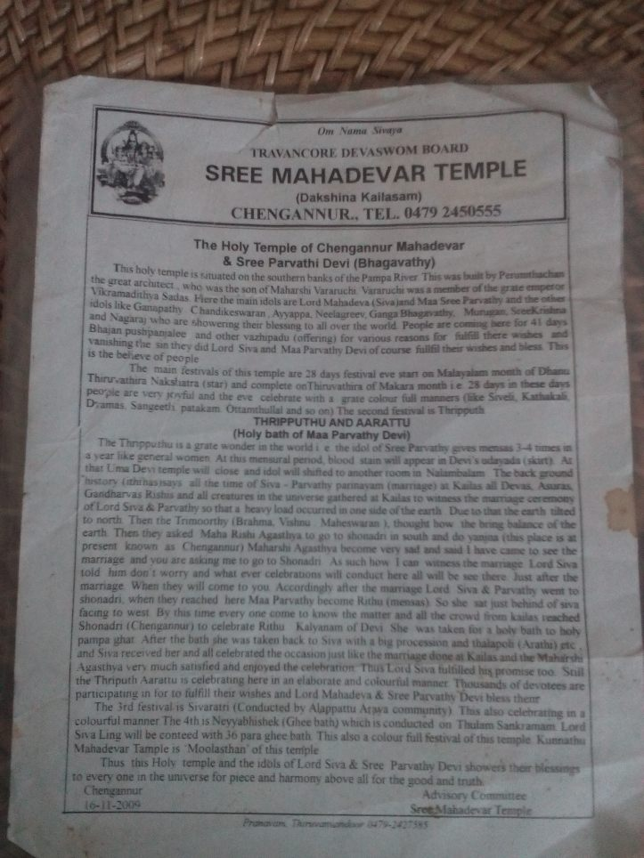 The document published by the Sree Mahadevar Temple in Chengannur